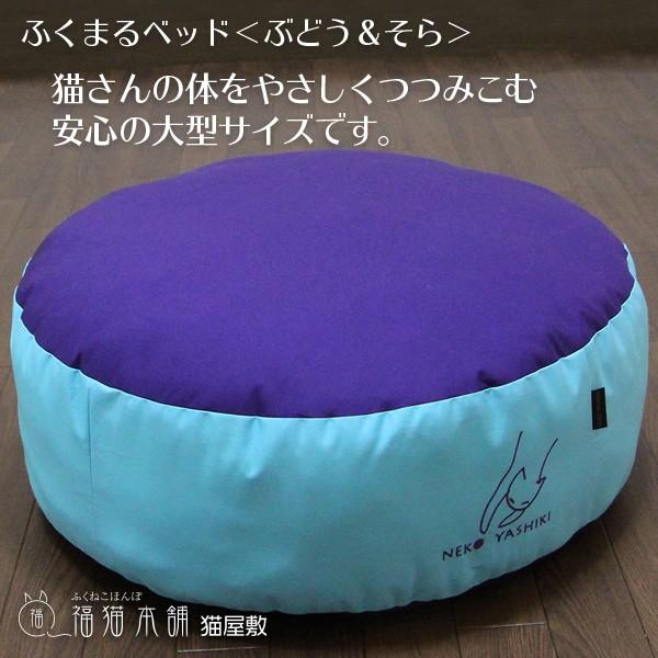 ふくまるベッド(ぶどう&そら)猫さんの大型ベッド|fukunekohonpo|07