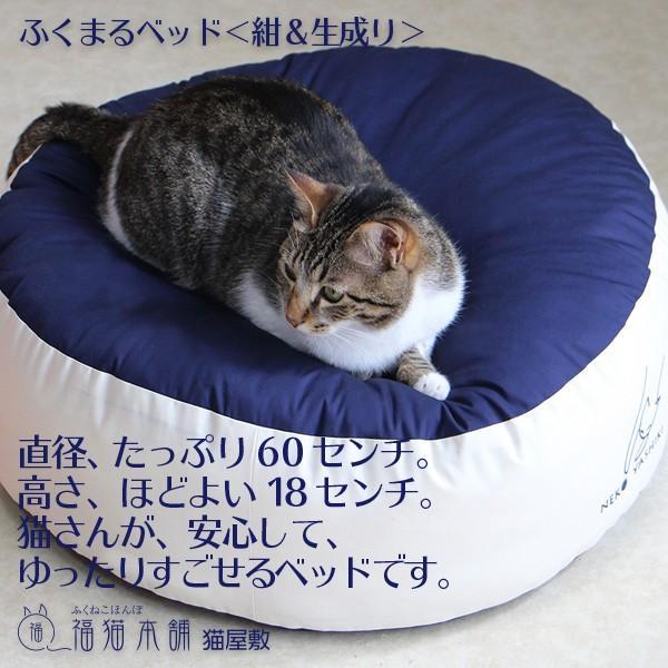 ふくまるベッド(紺&生成り)猫さんの大型ベッド|fukunekohonpo|02