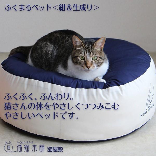 ふくまるベッド(紺&生成り)猫さんの大型ベッド|fukunekohonpo|03