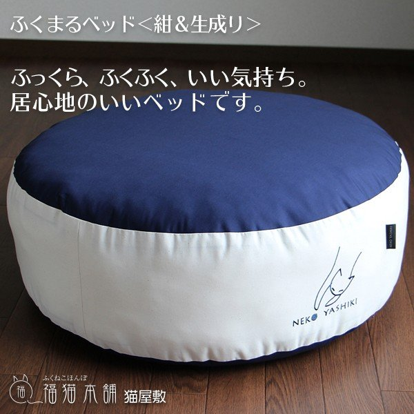 ふくまるベッド(紺&生成り)猫さんの大型ベッド|fukunekohonpo|04