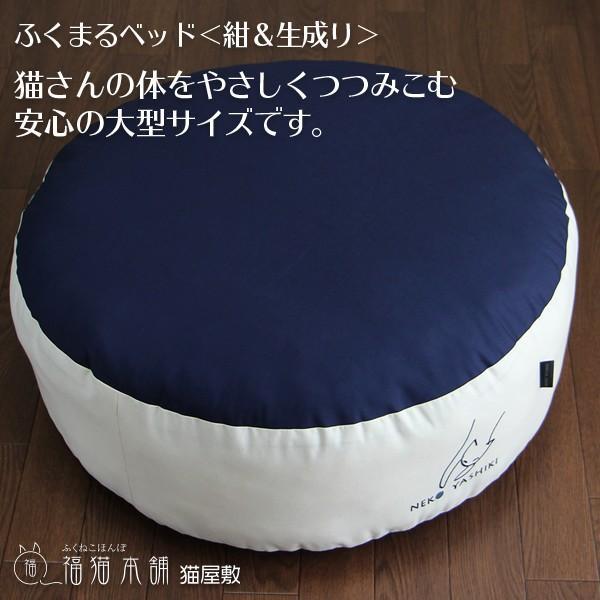 ふくまるベッド(紺&生成り)猫さんの大型ベッド|fukunekohonpo|05