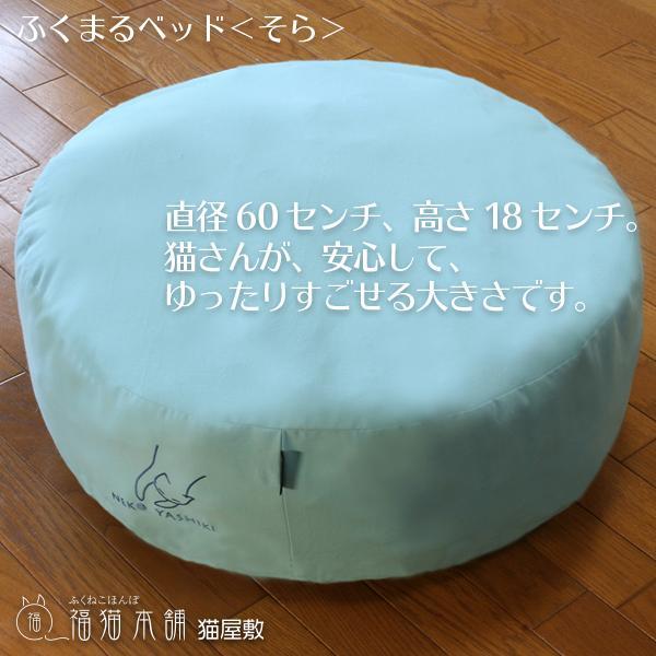 ふくまるベッド そら 猫さんの大型ベッド|fukunekohonpo