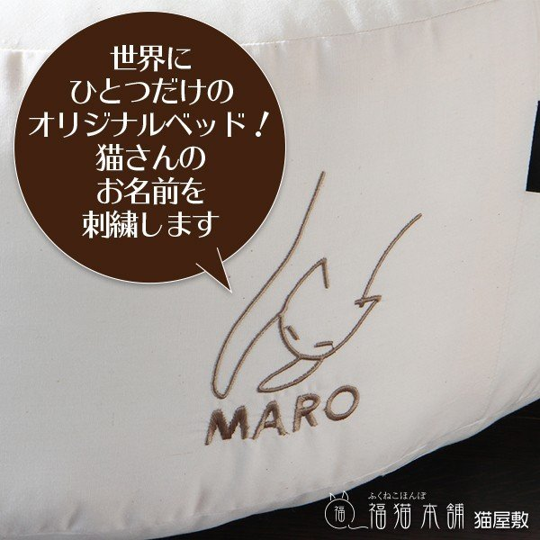 ふくまるベッド そら 猫さんの大型ベッド|fukunekohonpo|06