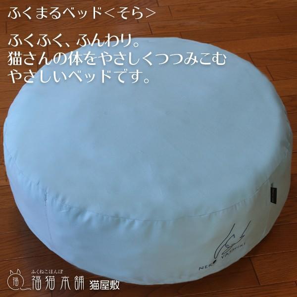 ふくまるベッド そら 猫さんの大型ベッド|fukunekohonpo|02