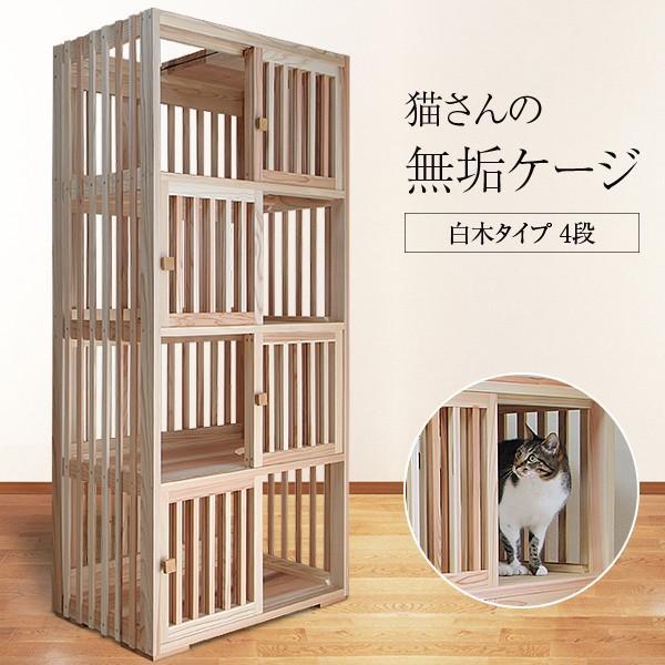 猫さんの無垢ケージ(白木タイプ)4段|fukunekohonpo