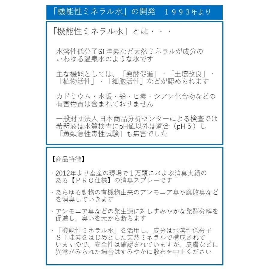 D1/C0【PRO仕様】NH3消臭「Desodorisant」|fukuoka1518jp|05