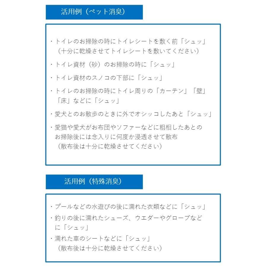 D1/C0【PRO仕様】NH3消臭「Desodorisant」|fukuoka1518jp|03