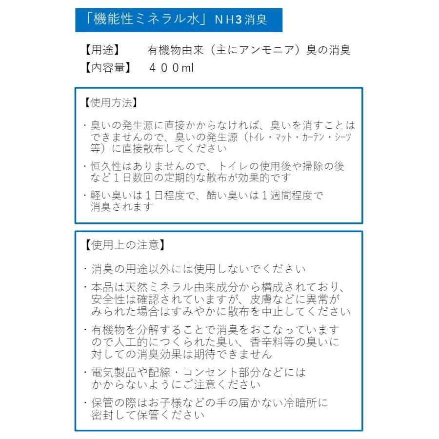 D1/C0【PRO仕様】NH3消臭「Desodorisant」|fukuoka1518jp|02