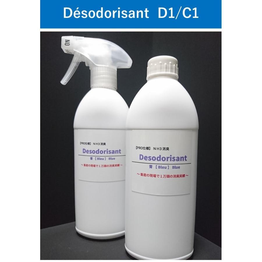 D1/C1【PRO仕様】NH3消臭「Desodorisant」|fukuoka1518jp