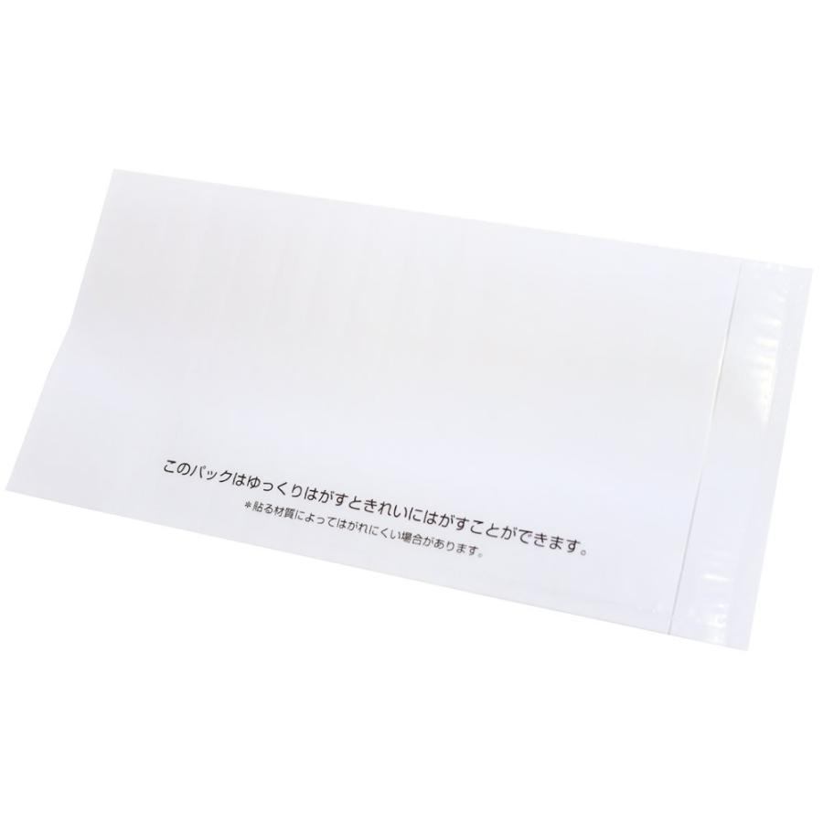 再剥離デリバリーパック PA-701RJ 完全密封タイプ(長4封筒サイズ用) 120x240mm 2000枚入
