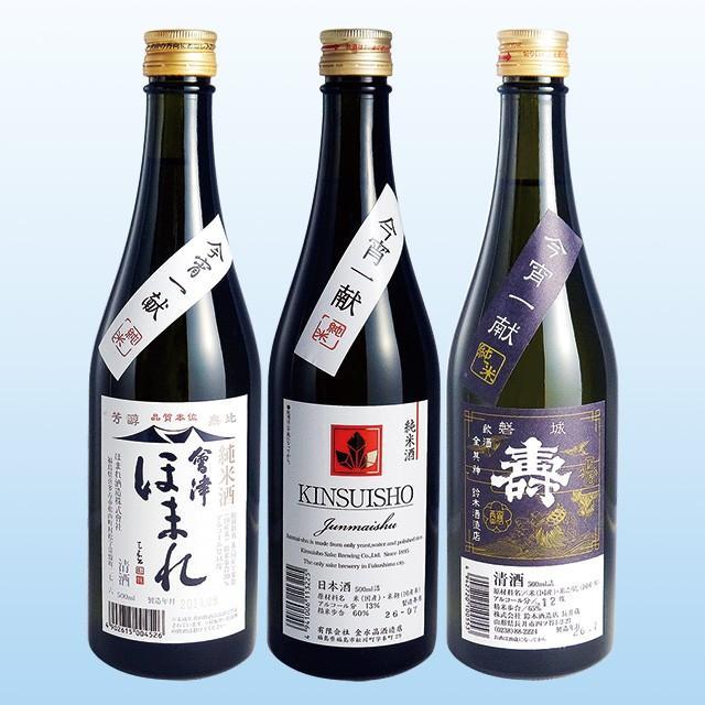今宵一献!純米酒3本セット お中元/贈答品/ギフト/飲み比べセット/福島/送料込/敬老の日|fukushima-ichiba