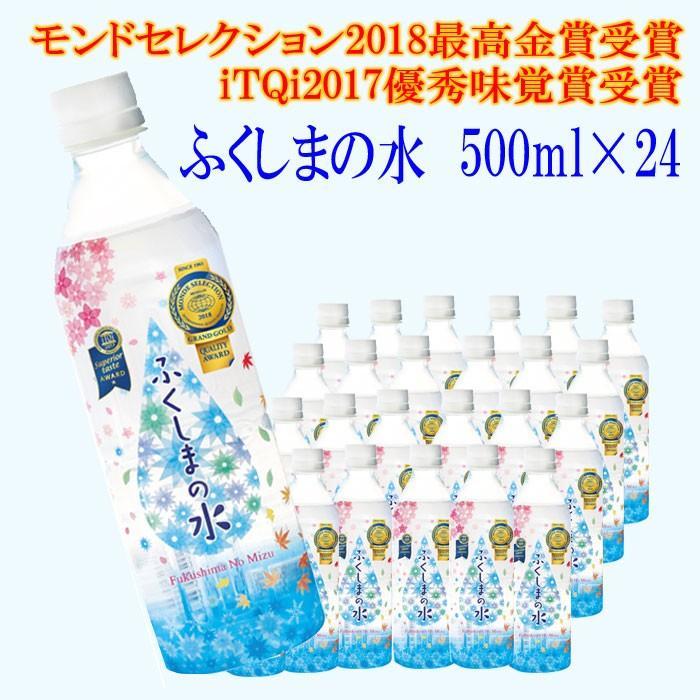 福島の水 500ml×24本入 fukushimasan