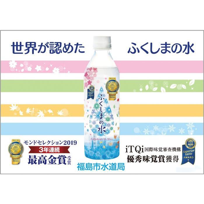 福島の水 500ml×24本入 fukushimasan 02