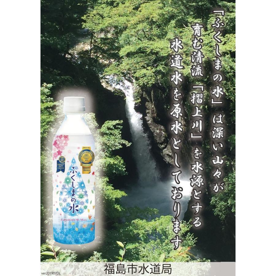 福島の水 500ml×24本入 fukushimasan 03