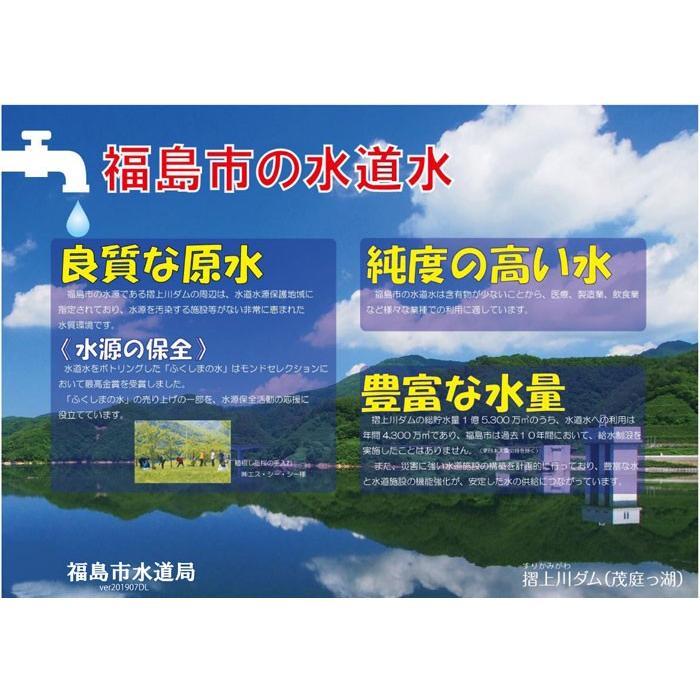 福島の水 500ml×24本入 fukushimasan 04