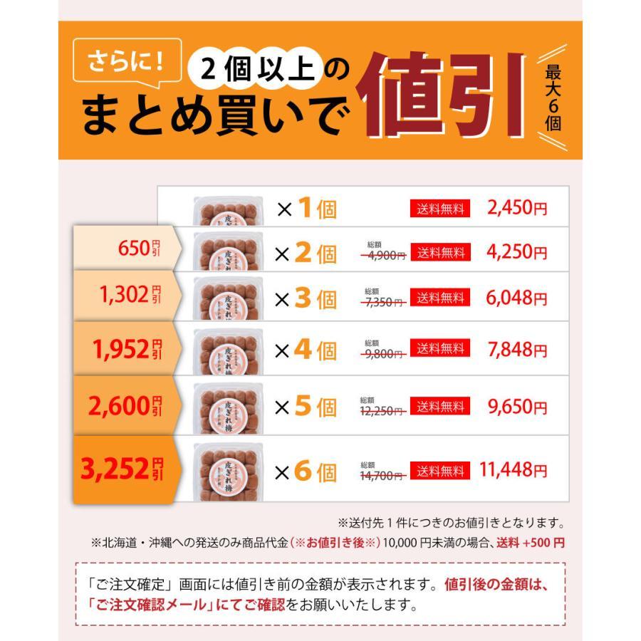 熱中症 熱中症対策 梅干し 訳あり 紀州 和歌山 南高梅干し 皮ぎれ梅干 500g|fukuumecom|05