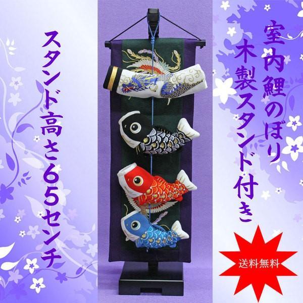 こいのぼり 室内用 鯉のぼり こいのぼり 室内用 鯉のぼり (特小 龍神鳳凰 飾台付 1161)