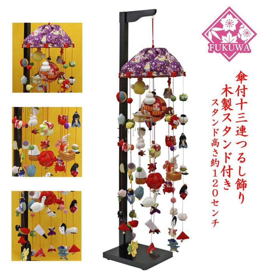 つるし飾り 端午の節句 五月人形 (12ヵ月紫傘 三月五月兼用AMK-023-M-501) 室内飾り 鯉のぼり