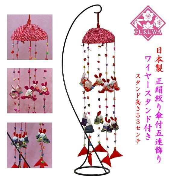 つるし雛 つるし飾り うさぎの正絹つるし飾り(ワイヤースタンド付)fuku2601-526