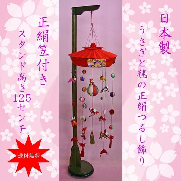 つるし雛 つるし飾り 日本製正絹うさぎと手毬(中)木製スタンド付 J-098-546