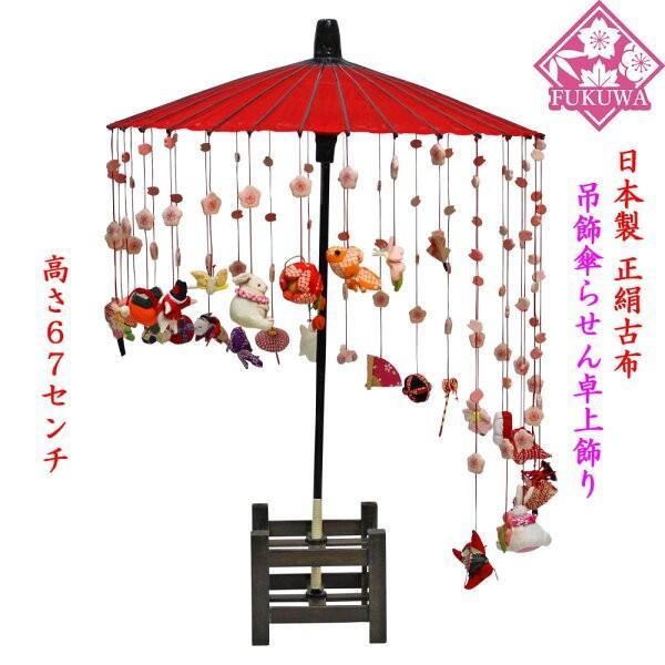 つるし雛 つるし飾り 正絹古布 吊飾らせん卓上飾り(中) 木製飾り台付 524
