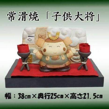 端午の節句 五月飾り (子供大将飾り にこにこ鎧セット NO.983) 陶器飾り