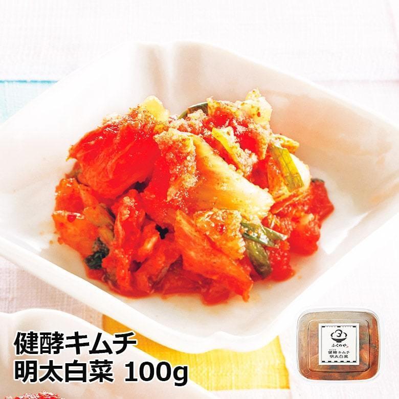 健酵キムチ明太白菜