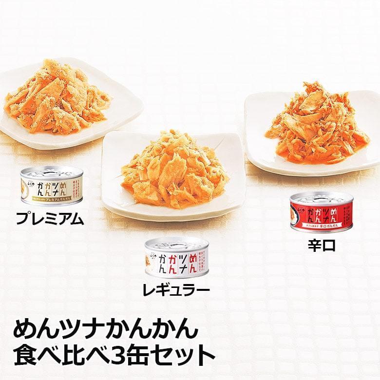 めんツナかんかん 食べ比べ3缶セット