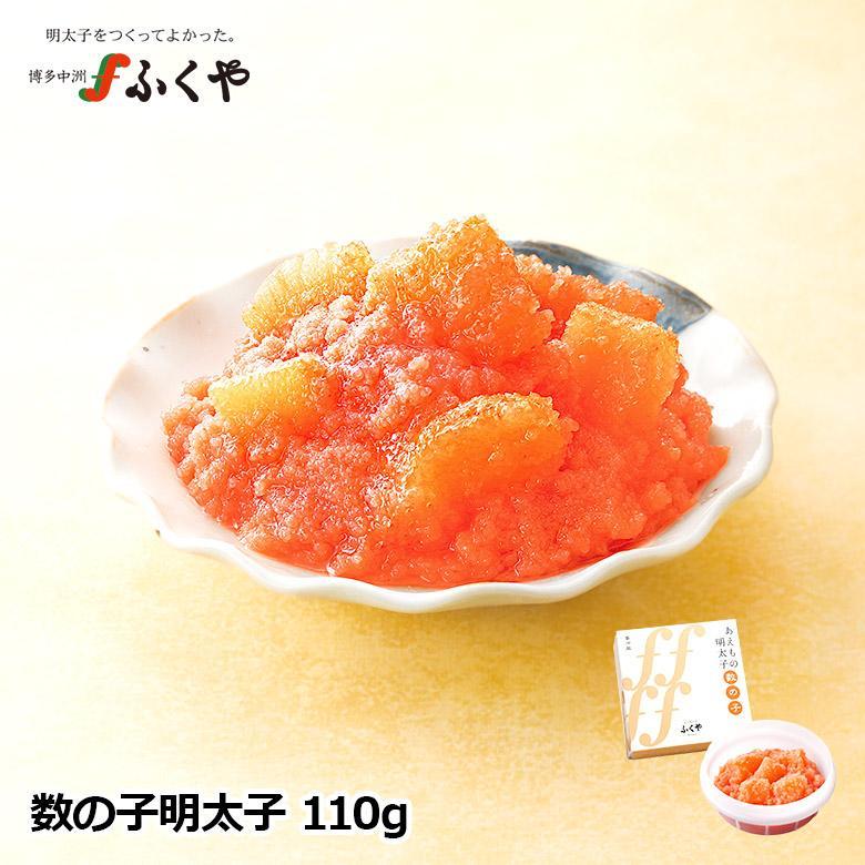 日本最大級の品揃え 明太子 数の子 明太子140g 味の明太子 送料0円 ふくや 和え物