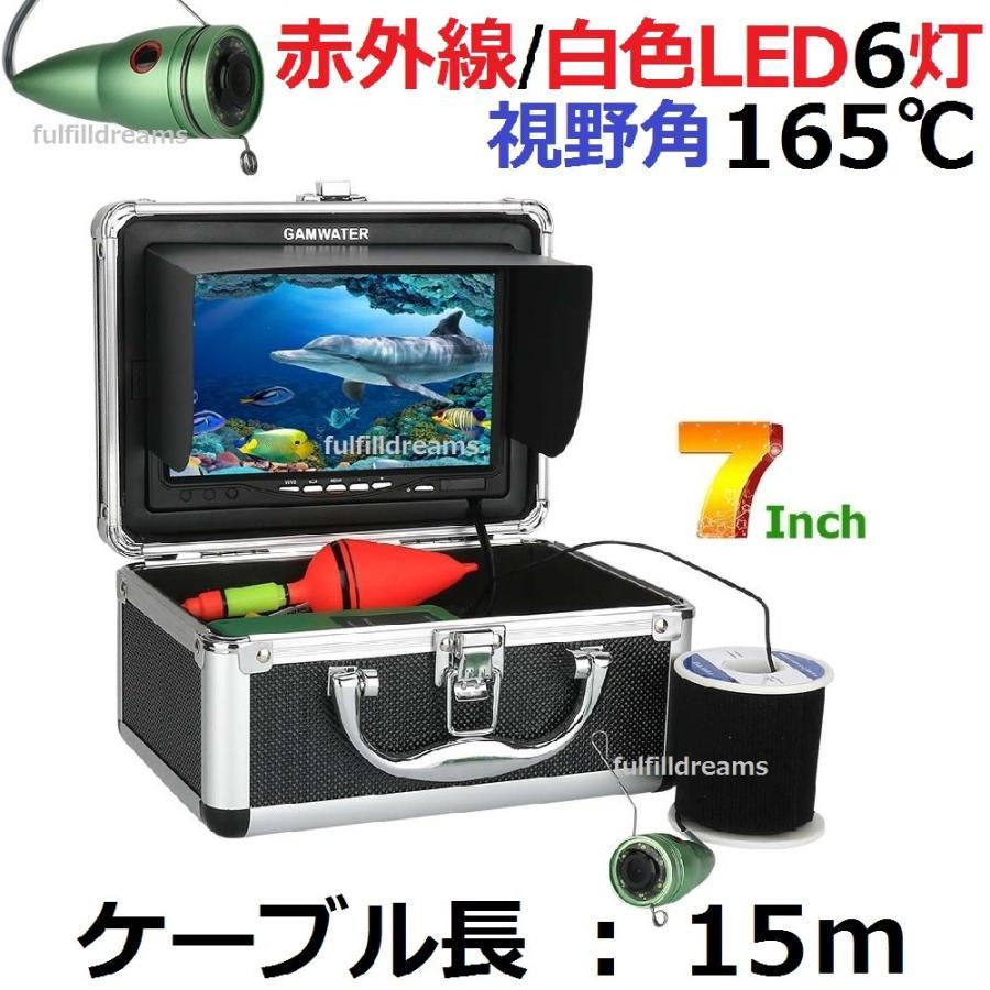 水中カメラ 釣り カメラキット 赤外線LED/白色LED 6灯 アルミ 7インチモニター 15mケーブル GAMWATER バッテリー4400AH