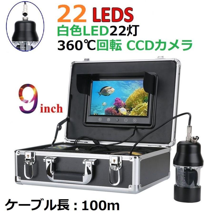 360度回転 CCD 水中カメラ 釣り カメラキット 白色LED22灯 9インチモニター 100mケーブル GAMWATER