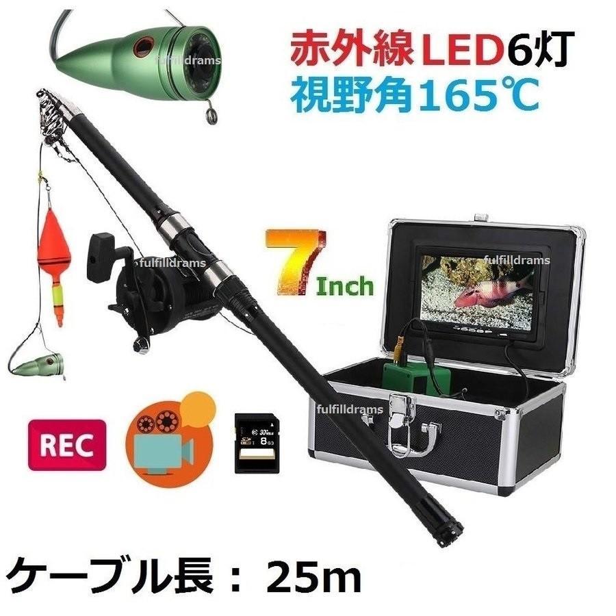 リール付き 釣竿カメラ 水中カメラ 釣り カメラキット 赤外線LED 6灯 録画 7インチモニター アルミ 25mケーブル SDカード付 GAMWATER