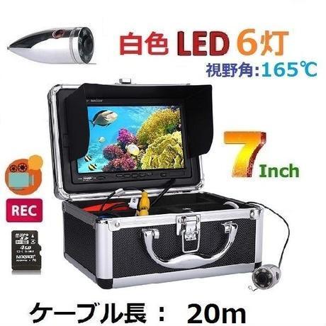 水中カメラ 釣り カメラキット 赤外線 LED 6灯 録画 7インチモニター 20mケーブル GAMWATER