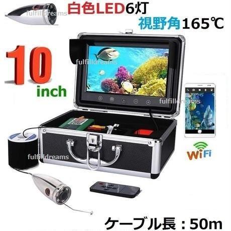 wifi 水中カメラ 釣り カメラキット 白色LED6灯 ステンレス 10インチモニター 50mケーブル GAMWATER