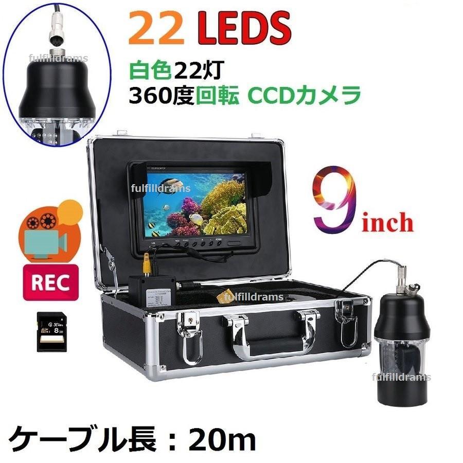360度回転 CCD 水中カメラ 釣りカメラ 白色LED22灯 録画 9インチモニター 20mケーブル SDカード付き GAMWATER