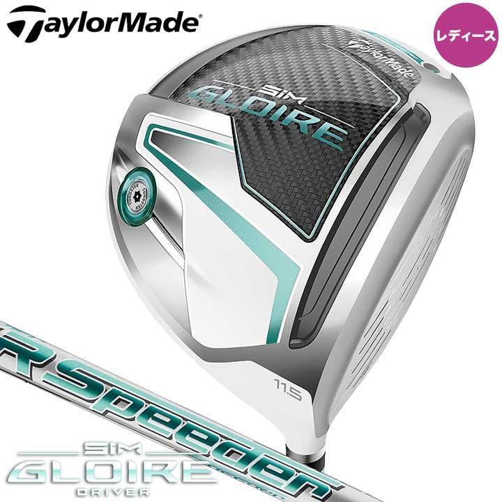 レディース テーラーメイド シム グローレ ドライバー シャフト:Air Speeder SIM 2020 今だけスーパーセール限定 20p GLOIRE TaylorMade TM 爆買い送料無料 カーボン