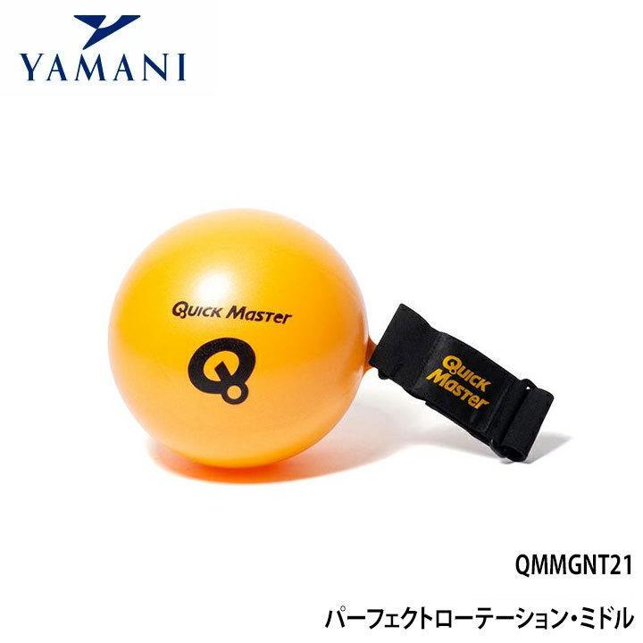 安売り ヤマニゴルフ QMMGNT21 お気に入り パーフェクトローテーション ミドル YAMANI 練習器具 10P