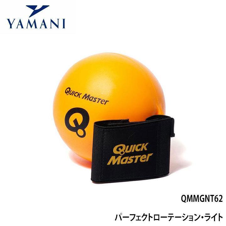 ヤマニゴルフ QMMGNT62 パーフェクトローテーション 爆安 ライト 練習器具 YAMANI 特別価格 数量限定 即納 ギフト 25p
