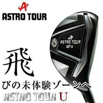 好きに アストロ ゴルフ アストロツアー U アストロツアー ユーティリティ カーボン U シャフト:MCI70 カーボン ASTRO TOUR U, タカノスマチ:e28fe097 --- airmodconsu.dominiotemporario.com