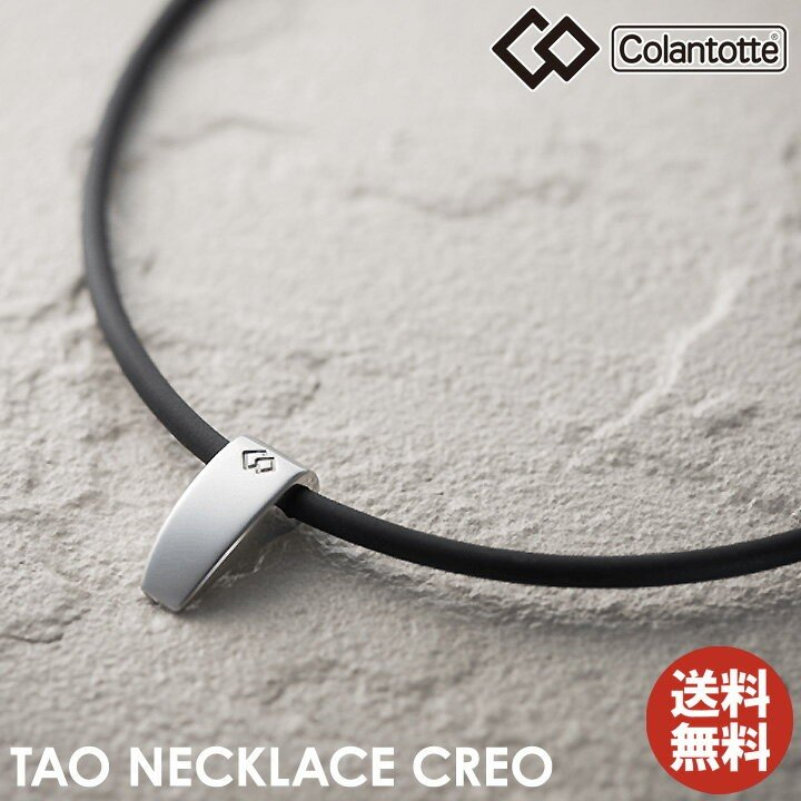 コラントッテ TAO ネックレス CREO クレオ ブラック LLサイズ(51cm) Colantotte  選べる無料ラッピング フェイスタオル付き 即納
