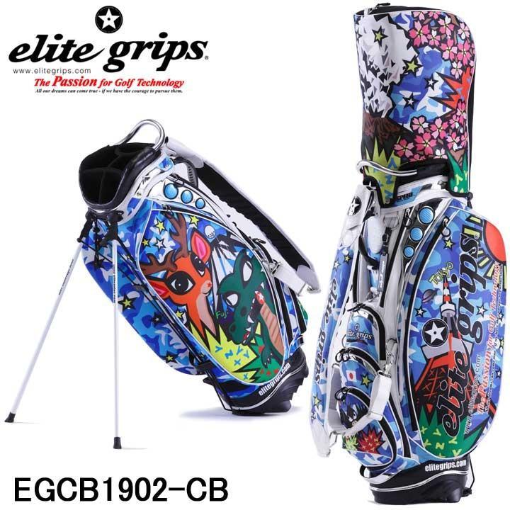 エリートグリップ EGCB-1902 クロコブルー スタンド型 キャディバッグ 9.5型 4.1kg elite grips ARTISTIC LINE 数量限定/特別価格 即納