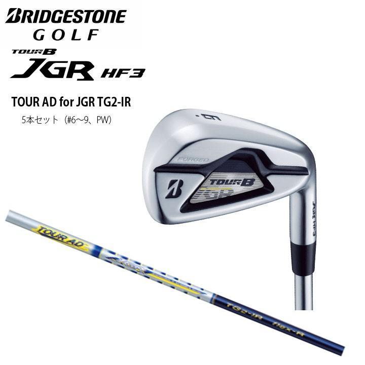 【9月発売】【2019モデル】ブリヂストンゴルフ TOUR B JGR HF3 アイアン 5本セット(#6〜9、PW) シャフト: TOUR AD for JGR TG2-IR カーボン BRIDGESTONE 25P