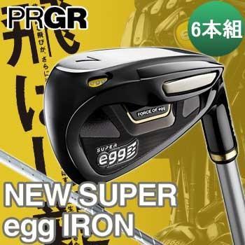 プロギア 金スーパーエッグ アイアン  6本組(#5-9,PW) シャフト:オリジナル カーボン PRGR SUPER egg 数量限定/特別価格 即納