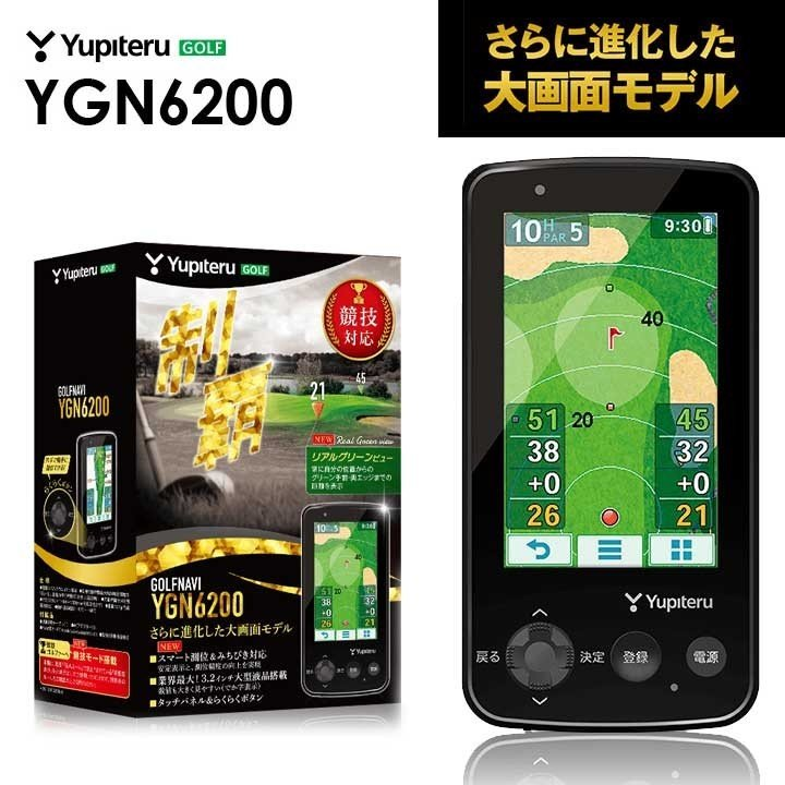 ユピテル YGN6200 ゴルフナビ 大画面モデル GPS機能付 距離計測器 Yupiteru