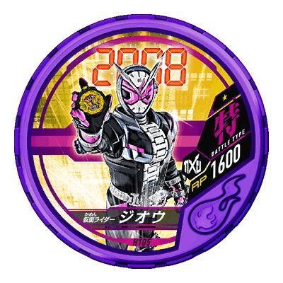 仮面ライダー ブットバソウル/DISC-H105 仮面ライダージオウ R1