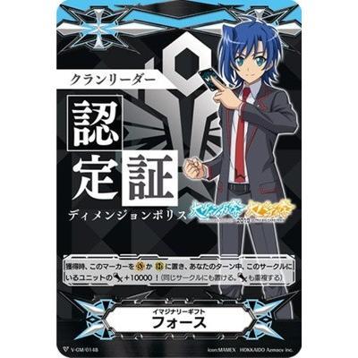 カードファイト!! ヴァンガード/V-GM/0148 イマジナリーギフト フォース【クラン名人認定証】【ディメンジョンポリス】