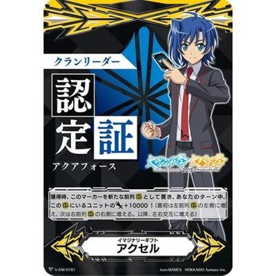 カードファイト!! ヴァンガード/V-GM/0161 イマジナリーギフト アクセル【クラン名人認定証】【アクアフォース】