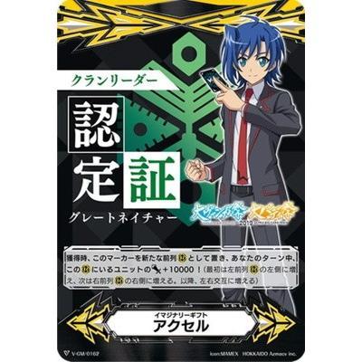 カードファイト!! ヴァンガード/V-GM/0162 イマジナリーギフト アクセル【クラン名人認定証】【グレートネイチャー】