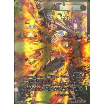 WIXOSS-ウィクロス-/【パラレル】WXK07-001P 炎真爛漫 LR-P【金縁】