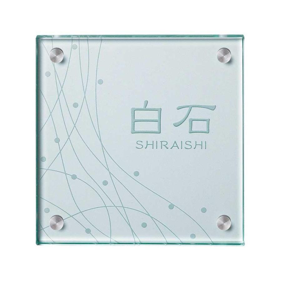 【送料無料】ガラス表札 フラットガラス 150角 GP-8(北海道・沖縄・離島は別料金)